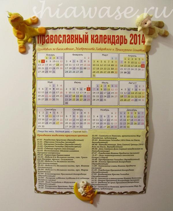 календарь-великого-поста-2014