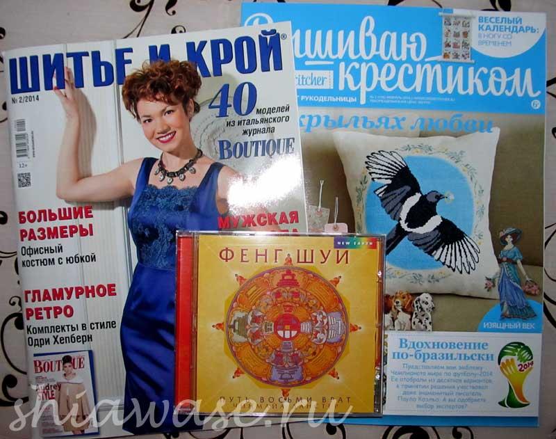 новые-журналы+диск