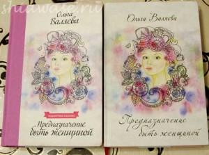 книга-Ольги-Валяевой