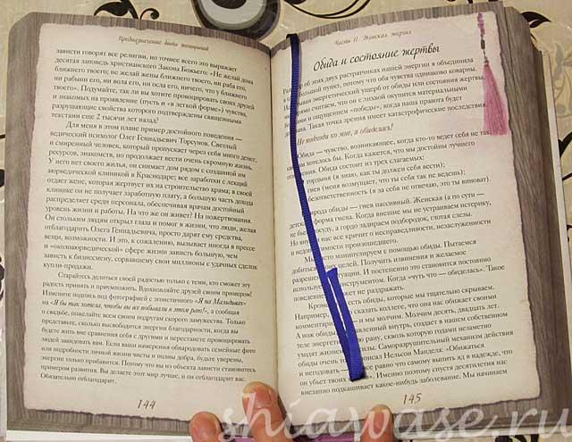 книга-внутри