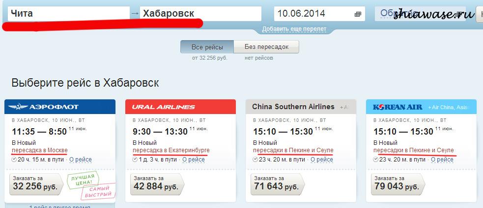 билеты-самолет