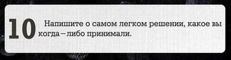 задание-10