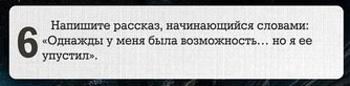 задание-6