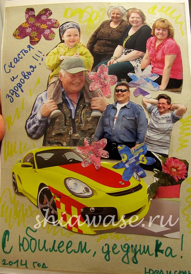 открытка для дедушки