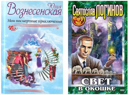книги-о-жизни-после-смерти