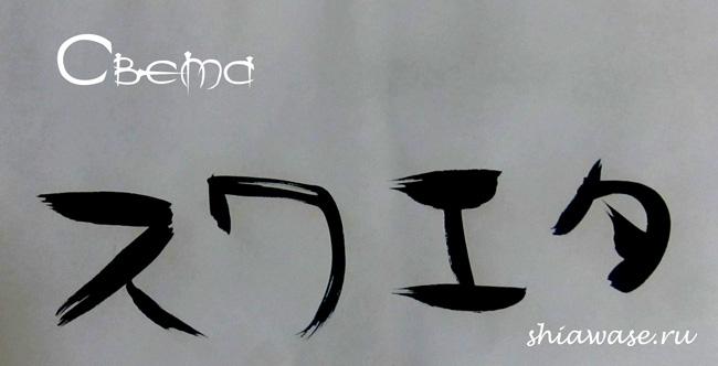 мое-имя