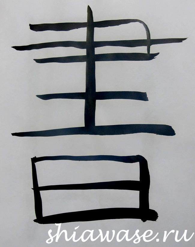 писать-иероглиф