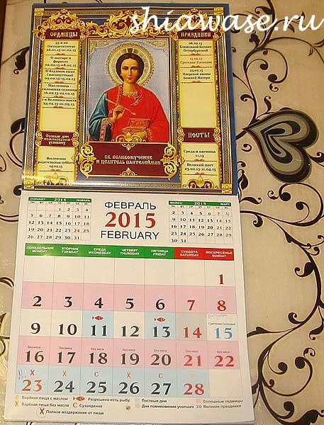 календарь-пост_начало