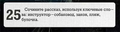 задание-25