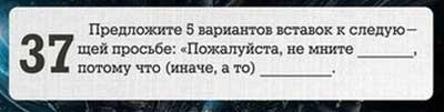 задание-37