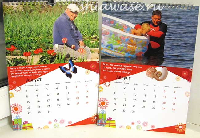 календари_в-подарок