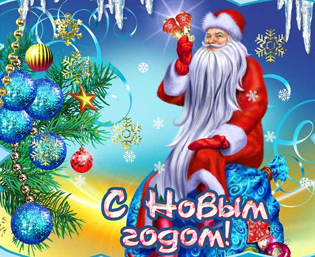 с-новым-годом-дед-мороз
