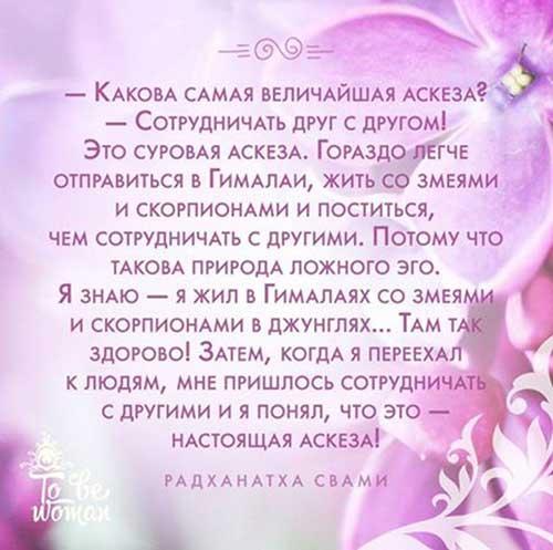 аскеза_общение
