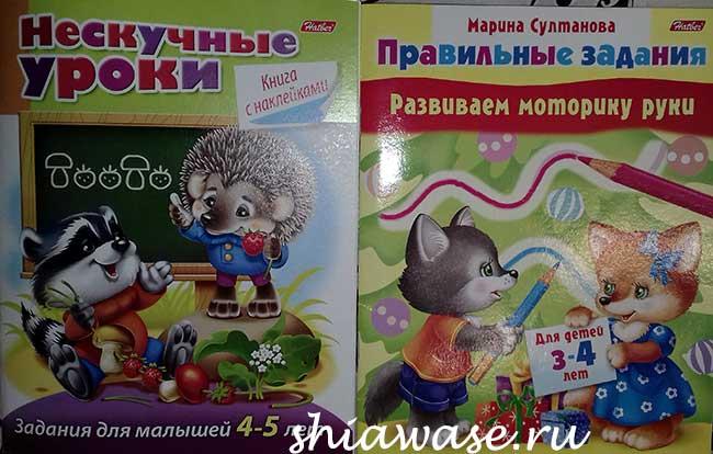 uroki-dlya-malysha-4-let