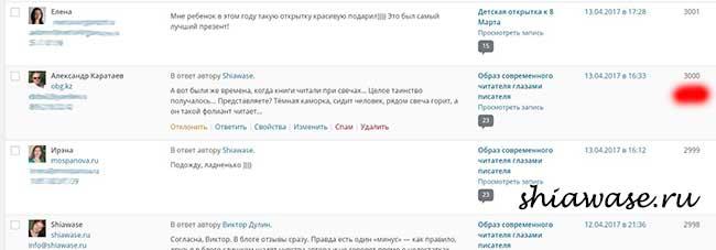 скрин-комментов