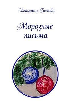 Морозные Письма- Светлана Белова