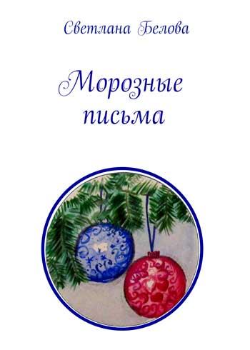 Морозные Письма-Светлана Белова
