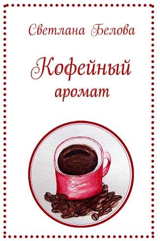 Кофейный аромат-Светлана Белова