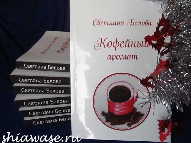 кофейный аромат новая книга