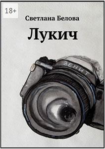 обложка книги Лукич
